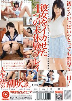 Hinata Michiru - Continuous Iki