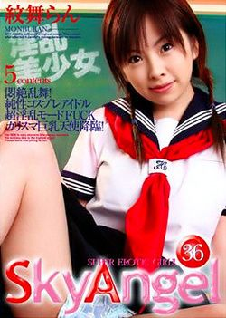 Sky Angel Vol 36