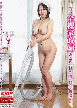 Nude Housekeeper Dispatch Office