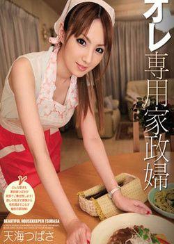 Dedicated Housekeeper Amami Tsubasa