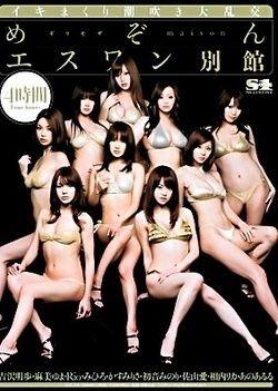 Maison S1 Hotel, Come For Shiofuki And Orgies
