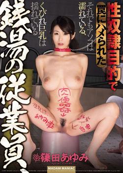 Shinoda Ayumi - Employee Of The Public Bath