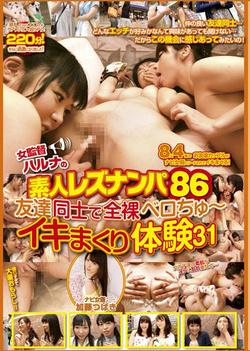 Natsuki Kaoru - Experience 31 Alive In Amateur Rezunanpa 86