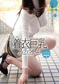 Big Clothes Fetishism Nozomi