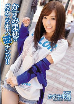 Gachimaji Amateur Reverse Nampa