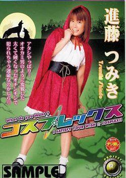 Tsumiki Shindo - costume play
