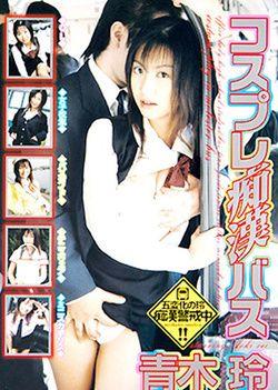 Riko Tachibana - public sex