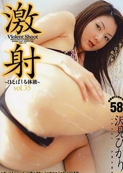 Violent Shoot Vol. 35
