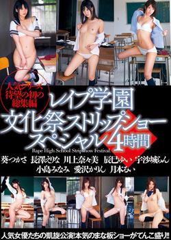 Aoi Tsukasa & Kojima Minami - School Cultural Festival Striptease