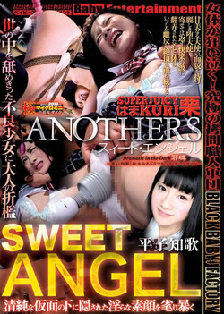 Hirako Chika - Anothers Sweet Angel Super Juicy