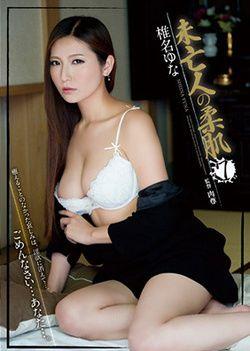 Widow Soft Fair Skin Shiina Yuna