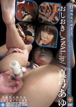 Ayu Mayumi anal sex