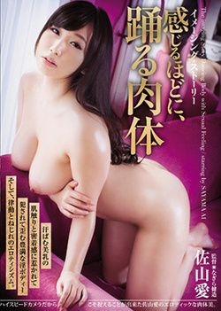 Body Sayama Love Enough To Feel Imaging Story