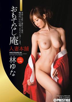 Hayashi Yuna - Hermitage Housewife