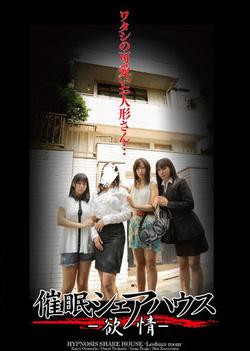 Otonashi Kaori, Tsukada Shiori, & Kurashina Moe - Share House