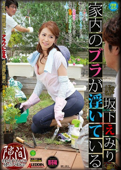 Sakashita Emiri - Wife Is Floating