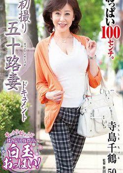 Hatsudori 50yo Wife Document Terashima