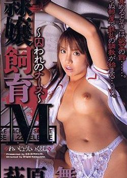Mai Hagiwara japanese nurse - pretty face