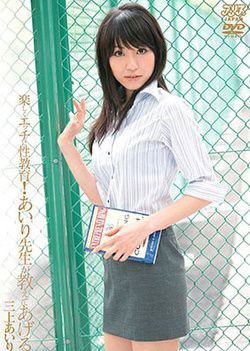 Enjoyable Sex Education Teacher Airi