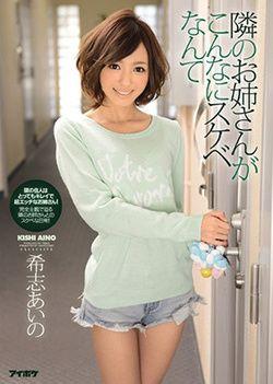 Hot-chick Next Door Aino Kishi Nantes Lewd So