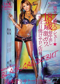 Salon Clerk KiraKira Black Gal Debut Rookie 18YO
