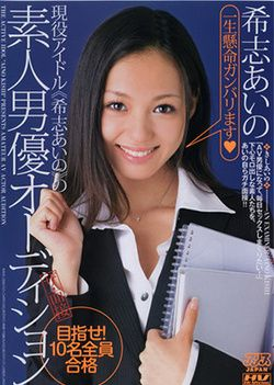 Aino Kishi - Amateur Av Idol Audition