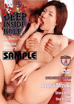 Deep Inside Hole For Freaks 11