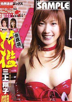 Ichihara Style Spanking