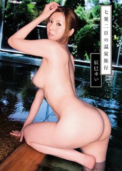 Yui Tatsumi - Hot Spring Trip Two Days