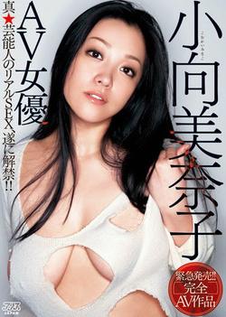 Komukai Minako - AV Actress Minako Komukai
