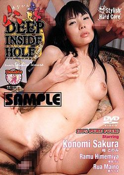 Deep Inside The Holes! Video For Freaks Free Kusu 12