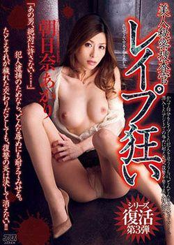 Akari Asahina Crazy Happy-play