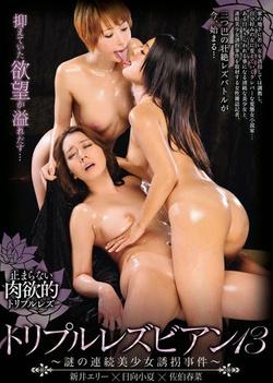 Arai Eri, Saeki Haruna, & Hyuga Konatsu - Triple Lesbian 13