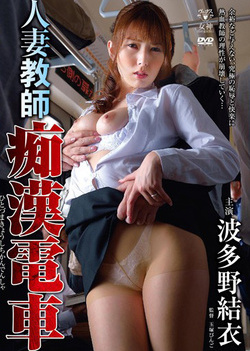Yui Hatano - Married Teacher