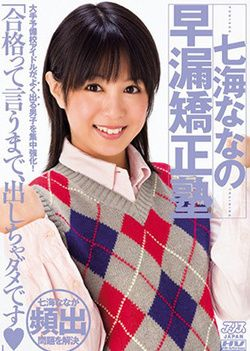 School Of Premature Ejaculation Correction Nana Nanami