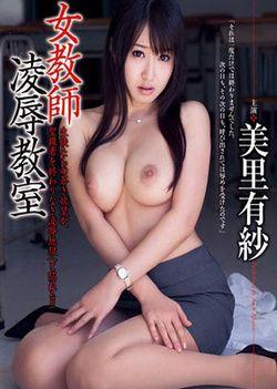 Teacher Humiliation Classroom Misato Arisa