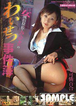 Murder Obscenity Of Miyuki-woman Detective Genre