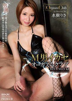 Risa mizuki - M Man Let Go Orgasm Club Mizuki Lisa