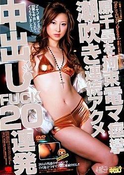 Hardcore Queen Fuck -Nakadashi 20 Shots