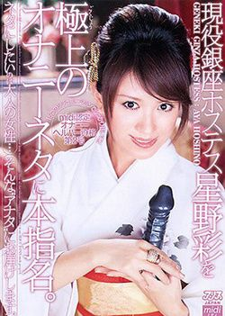 This Nomination To The Saturation Of The Best Neta Masturbation Hoshino Active Ginza Hostess.