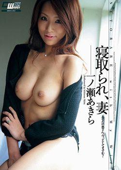 Is Netora, Akira Ichinose Wife