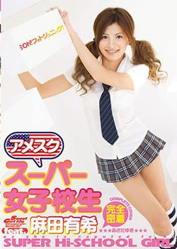School Girls Candy Super Disk
