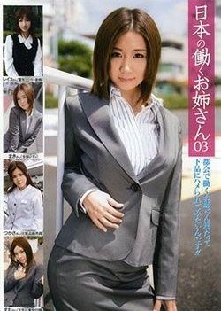 03  Works In Japan