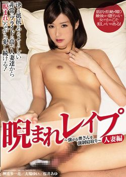 Ichika Kanhata, Yui Ooba, Ayu Sakurai - Strength Happy-play Married Woman Glared