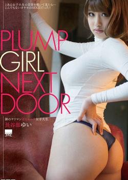 Hasebe Yui - Plump Girl Next Door