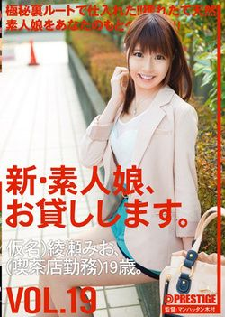 Mio Ayase - New Amateur Sexymissy, I Will Lend You. Vol.19