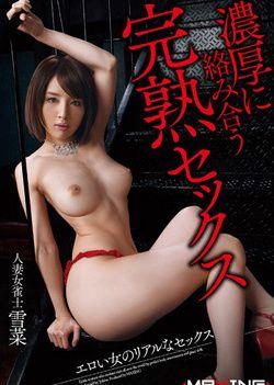 Yukina - Josuzume-shi Yukina To Heavily Intertwined