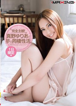 Yuria Mano - Cohabitation Of Active Mano Lily After A Dream