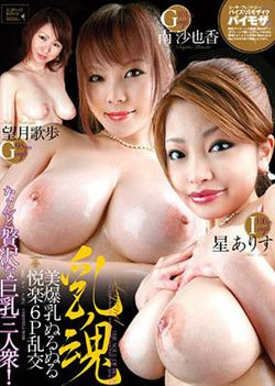 Pleasure And Slimy Orgy Big Breast Legend Soul
