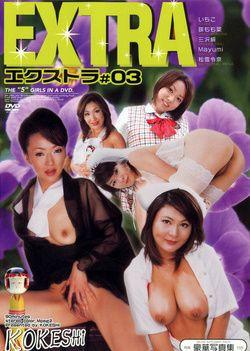 KOKESHI Extra Vol.3